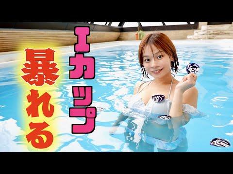 【おっぱい爆揺れ】例のプールで世界記録に挑戦!