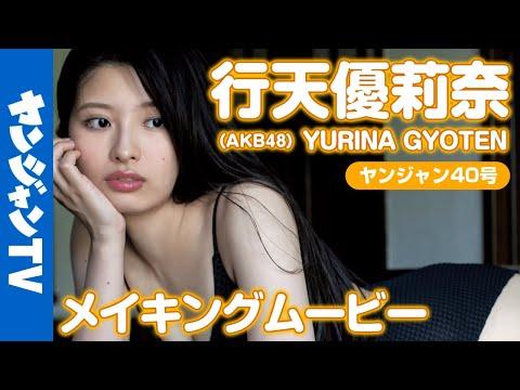 【メイキング】AKB48のヴィジュアル最終兵器・行天優莉奈ちゃんの美貌とナイスバディな水着に没入密着!【グラビア】【公式】