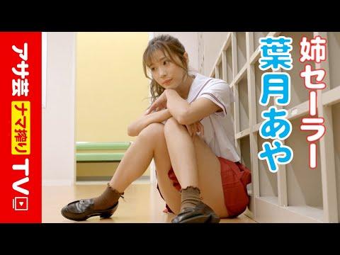 【姉セーラー】葉月あや、30歳になってもぜこんなに似合う⁉「リアル高校生活」の思い出も披露! 2021年8月4日発売『アサ芸Secret!Vol.71』