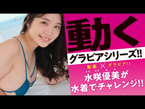 【ヤンマガWeb】動くグラビアシリーズ!! 水咲優美が水着で反復横跳びチャレンジ①