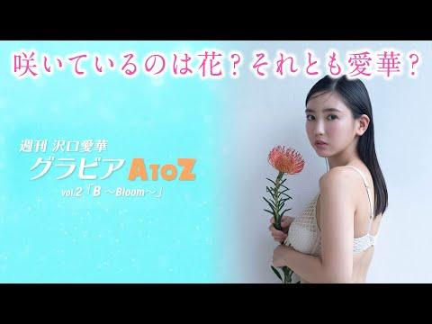 【グラビアA to Z】B ~Bloom~【週刊 沢口愛華】